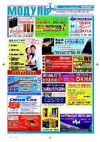 Газета модуль белебей подать объявление дать объявление оборотных